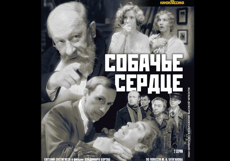 Russian and East European Studies MovieClub@UoM – 19 March 2019, 5pm