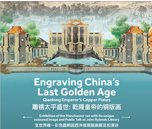 Engraving China's Last Golden Age – public exhibition and talk on 16 May