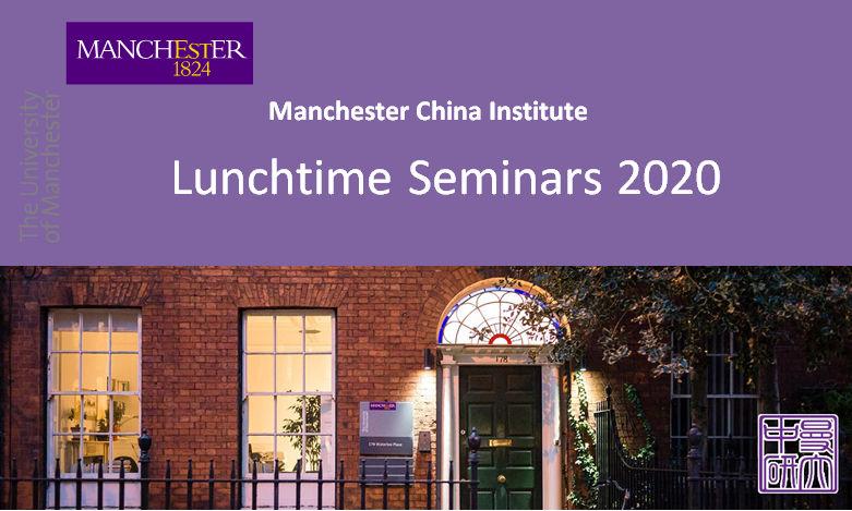 Manchester China Institute lunchtime seminars 2020
