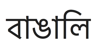 Multilingual Manchester Data Tool | Bengali - Multilingual